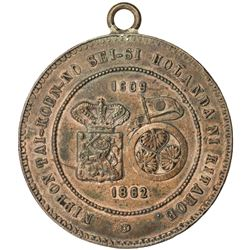 NETHERLANDS: AE medal, 1862, Pirks-877, 38mm, Japanese Shogunate Government Visit, EF