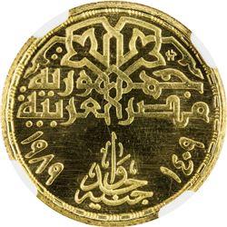 EGYPT: Arab Republic, AV pound, AH1409/1989. NGC MS68