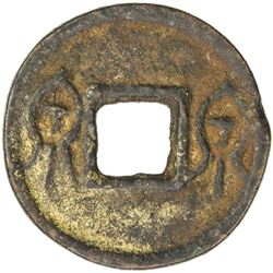 XIN: Wang Mang, AD 7-23, AE cash (3.56g), H-—, huo huo based on the standard huo quan coin, VF