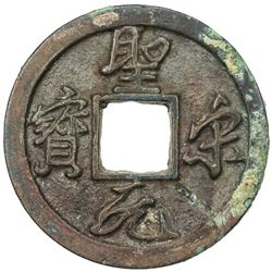 NORTHERN SONG: Sheng Song, 1101-1106, AE cash (3.71g). EF