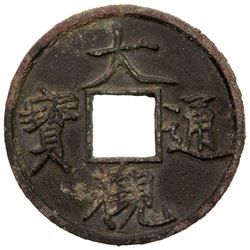 NORTHERN SONG: Da Guan, 1107-1110, AE 10 cash (16.98g). EF