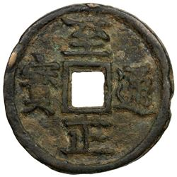 YUAN: Zhi Zheng, 1341-1368, AE 10 cash (34.35g), CD1359. VF
