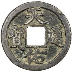 YUAN: Tian You, rebel, 1354-1357, AE cash (4.24g). VF