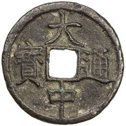 MING: Da Zhong, 1361-1368, AE 3 cash (8.52g). F-VF