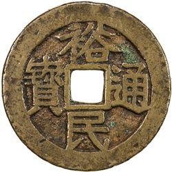 NAN MING: Yu Min, 1674-1676, AE 100 cash (18.21g). F-VF