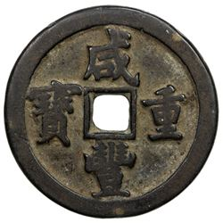 QING: Xian Feng, 1851-1861, AE 50 cash (42.39g), Board of Revenue mint, Peking. F-VF