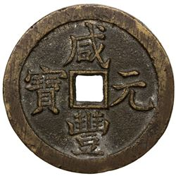 QING: Xian Feng, 1851-1861, AE 100 cash (45.18g), Board of Revenue mint, Peking. VF