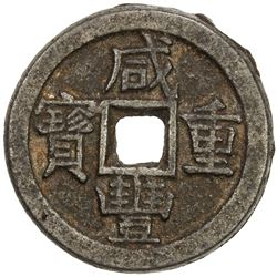 QING: Xian Feng, 1851-1861, iron 10 cash (21.76g), Board of Revenue mint, Peking. VF