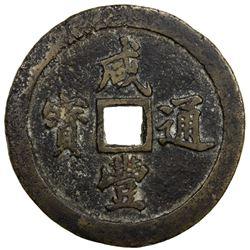 QING: Xian Feng, 1851-1861, AE 50 cash (100.37g), Fuzhou mint, Fujian Province. F-VF