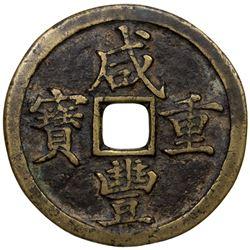 QING: Xian Feng, 1851-1861, AE 10 cash (17.21g), Kaifeng mint, Henan Province. VF