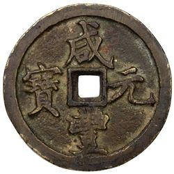 QING: Xian Feng, 1851-1861, AE 100 cash (51.95g), Kaifeng mint, Honan Province. VF