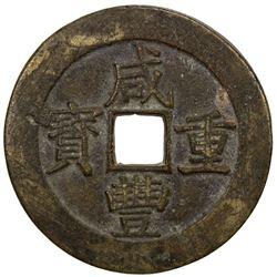 QING: Xian Feng, 1851-1861, AE 50 cash, Nanchang mint, Jiangxi Province. VF-EF
