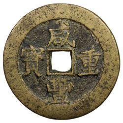 QING: Xian Feng, 1851-1861, AE 100 cash (41.96g), Nanchang mint, Jiangxi Province. F-VF
