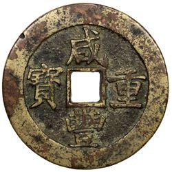 QING: Xian Feng, 1851-1861, AE 100 cash (41.18g), Nanchang mint, Jiangxi Province. F-VF