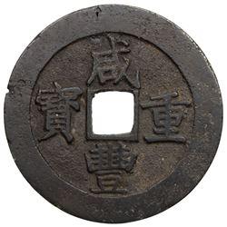 QING: Xian Feng, 1851-1861, AE 100 cash (36.36g), Nanchang mint, Jiangxi Province. F-VF