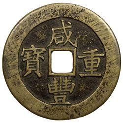 QING: Xian Feng, 1851-1861, AE 100 cash (43.81g), Nanchang mint, Jiangxi Province. F-VF