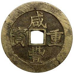 QING: Xian Feng, 1851-1861, AE 100 cash (40.22g), Nanchang mint, Jiangxi Province. F-VF