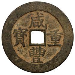 QING: Xian Feng, 1851-1861, AE 100 cash (39.74g), Nanchang mint, Jiangxi Province. F-VF