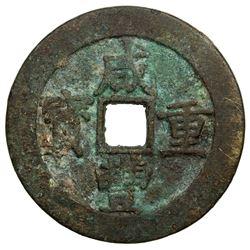 QING: Xian Feng, 1851-1861, AE 100 cash (46.42g), Nanchang mint, Jiangxi Province. F-VF