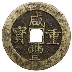 QING: Xian Feng, 1851-1861, AE 100 cash (45.76g), Nanchang mint, Jiangxi Province. F-VF