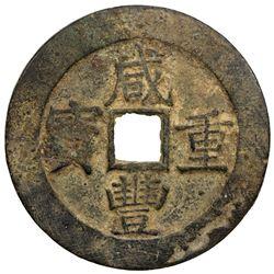 QING: Xian Feng, 1851-1861, AE 100 cash (41.66g), Nanchang mint, Jiangxi Province. F-VF