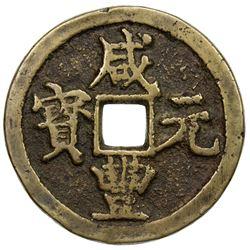 QING: Xian Feng, 1851-1861, AE 100 cash (54.78g), Xi'an mint, Shaanxi Province. F-VF