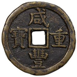 QING: Xian Feng, 1851-1861, AE 50 cash (30.37g), Chengde mint, Zhili Province. VF