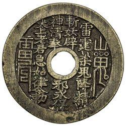 CHINA: AE charm (22.81g). EF