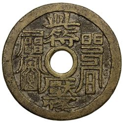 CHINA: AE charm (22.71g). VF