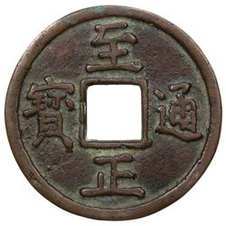 CHINA: AE charm (28.21g). VF-EF