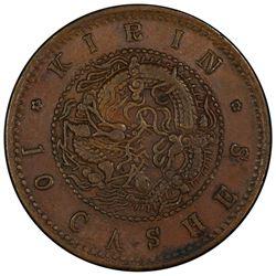 KIRIN: Kuang Hsu, 1875-1908, AE 10 cash, ND (1903). PCGS AU50