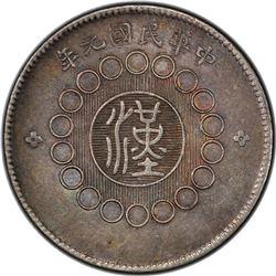 SZECHUAN: Republic, AR dollar, year 1 (1912). PCGS AU55