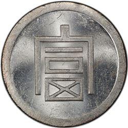 YUNNAN: AR 1/2 liang (tael), ND (1943-44). PCGS MS63