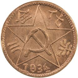 SZECHUAN-SHENSI SOVIET: AE 200 cash, 1934. BU