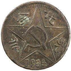 SZECHUAN-SHENSI SOVIET: AE 200 cash, 1934. EF