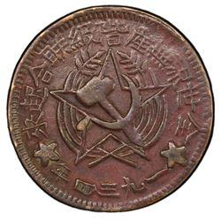 SZECHUAN-SHENSI SOVIET: AE 500 cash, 1934. PCGS EF
