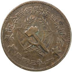 SZECHUAN-SHENSI SOVIET: AE 500 cash, 1934. EF