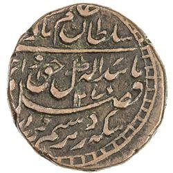 AWADH: Wajid Ali Shah, 1847-1856, AE 1/4 falus (3.00g), Lucknow, AH1271 (over ze
