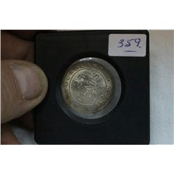 Nfld. Twenty-Five Cent Coin (1)