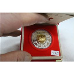 Chinese Zodiac Coin (1)