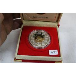 Chinese Zodiac Coin (1)