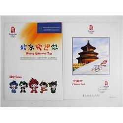 CHINA - Lot (6) Stamp Sheets 'Beijing'