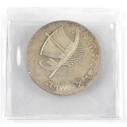Scarce - Israel Silver Commemorative .900 Fine 'Lo