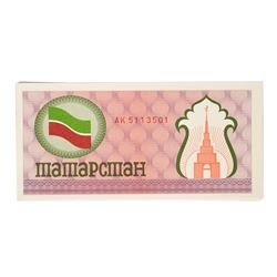Pack of (100) Uncirculated 1991-1992 Tatarstan 100 Rubles Bank Notes
