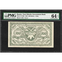 1920 East Siberia Government Bank Russia 500 Rubles PMG Choice Uncirculated 64EP