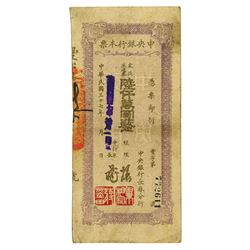 Central Bank of China Changchung Branch, 1948, Issued Check