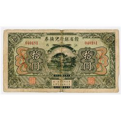 Kan Sen Bank of Kiangsi, 1924 Issue Banknote.