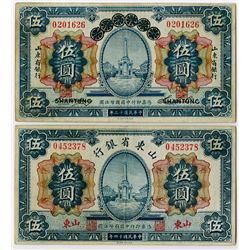 Provincial Bank of Shantung, 1924 and 1925 Issue Pair.