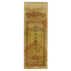 Lin-Zi City 1926, Local Banknote.