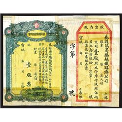 Yunnan Province, Stock or Bond Certificate For Railway Construction for 5 Taels, Hsuan Tung era (190